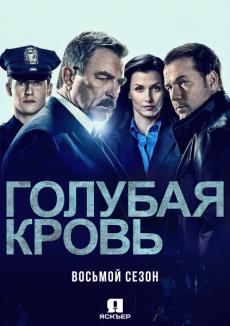 Голубая кровь [8 сезон, 1-13 серии из 22] (2017) / Blue Bloods