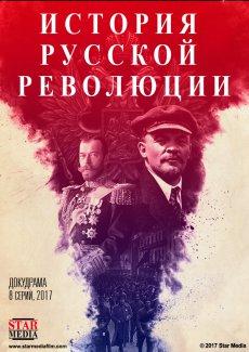 Скачать 1 сезон Истории Русской революции через торрент