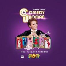 Скачать 10 сезон Comedy Woman через торрент