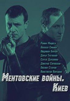 Скачать 1 сезон Ментовские войны. Киев через торрент