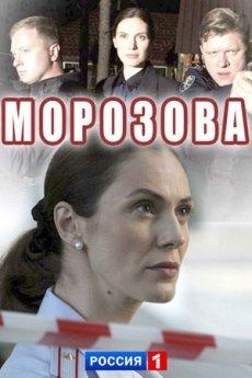 Скачать 1 сезон сериала Морозова через торрент