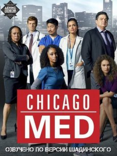 Медики Чикаго [3 сезон, 1-16 серия из 23] (2017)  / Chicago Med