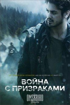Призрачные войны [1 сезон] (2017) / Ghost Wars