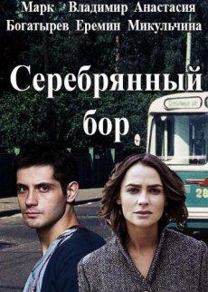 Серебряный бор [1 сезон] (2017)