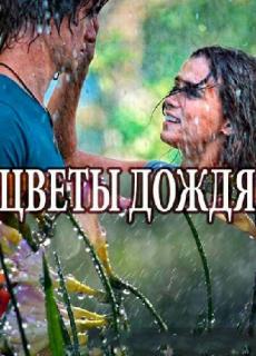 Скачать Цветы дождя через торрент