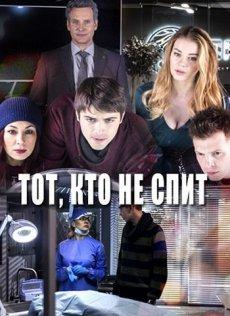 Тот, кто не спит [2 сезон] (2017)