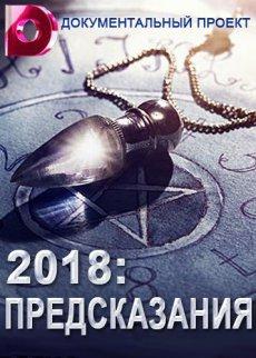 Скачать Предсказания - 2018 через торрент