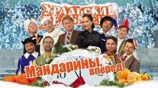 Скачать Уральские Пельмени - Мандарины, вперед! через торрент