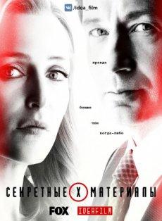 Секретные материалы [11 сезон, 1-3 серия из 10] (2018) / The X-Files