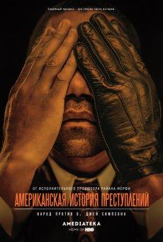 Американская история преступлений [2 сезон, 1-2 серия из 10] (2018) / American Crime Story
