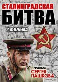Сталинградская битва [1-2 серии из 2] (2013)