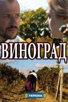 Виноград [1-4 серии из 4] (2017)