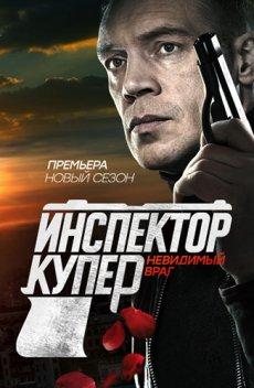 Инспектор Купер. Невидимый враг [3 сезон] (2017)