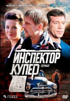 Инспектор Купер [2 сезон] (2015)