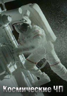Скачать 1 сезон Discovery. Космические ЧП через торрент