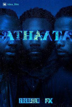 Атланта  [2 сезон, 1-8 серии из 10] (2018) / Atlanta