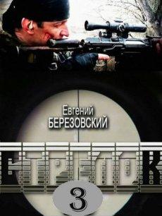 Скачать 3 сезон Стрелок 3. Возвращение героя через торрент