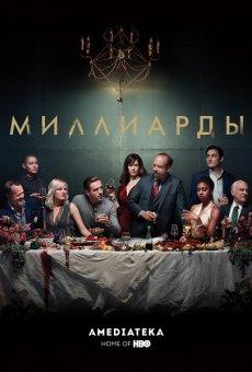 Миллиарды  [3 сезон, 1-4 серия из 12] (2018) / Billions