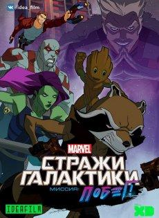 Стражи Галактики: Истоки  [3 сезон, 1-13 серии из 25] (2018) / Marvel's Guardians of the Galaxy