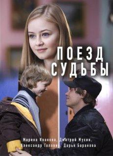 Поезд судьбы [1-2 серии из 2] (2018)