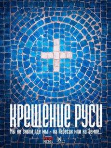 Крещение Руси [1-4 серии из 4] (2017)