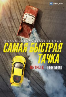 Самая быстрая тачка [1 сезон] (2018)  / Fastest Car