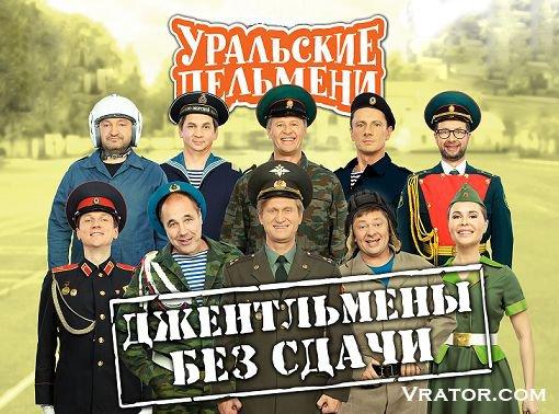 Уральские пельмени 2003-2018 смотреть онлайн, скачать бесплатно.