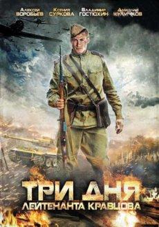 Скачать Три дня лейтенанта Кравцова через торрент
