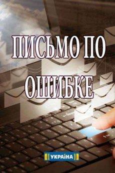 Скачать Письмо по ошибке через торрент