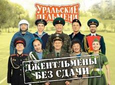 Скачать Уральские Пельмени - Джентльмены без сдачи  через торрент