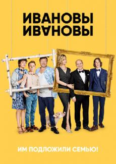 Скачать 1 сезон Ивановы-Ивановы через торрент