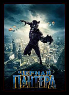 Черная Пантера  (2018) / Black Panther