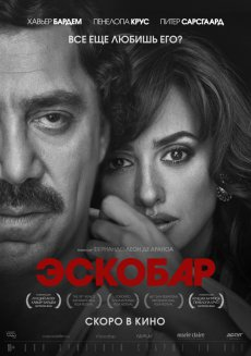 Эскобар / Loving Pablo (2017) WEB-DLRip