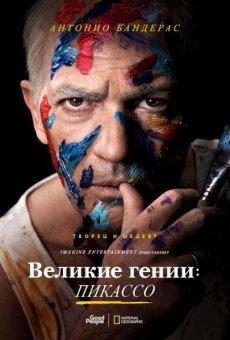 Гений: Пикассо  [2 сезон] (2018) / Genius: Picasso