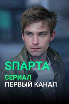 Sпарта [1 сезон] (2017)