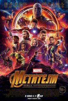 Мстители: Война бесконечности / Avengers: Infinity War (2018) BDRip