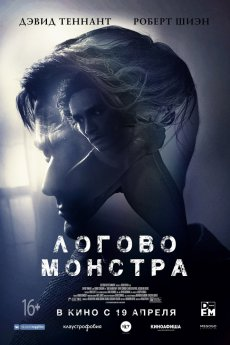 Логово Монстра / Bad Samaritan (2018) BDRip 1080p