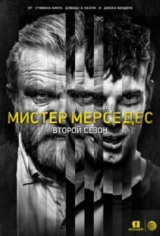 Мистер Мерседес [2 сезон, 1-5 серия из 10] (2018) / Mr. Mercedes