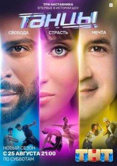 Танцы [5 сезон, 1-10 серии] (2018)
