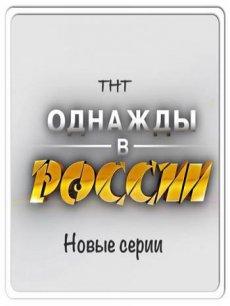 Скачать 8 сезон Однажды в России через торрент