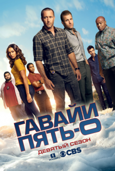 Гавайи 5.0  [9 сезон, 1-3 серии из 25] (2018) / Hawaii Five-0