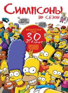 Скачать 30 сезон Симпсоны через торрент