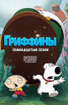Гриффины [17 сезон, 1-12 из 20] (2018) / Family Guy