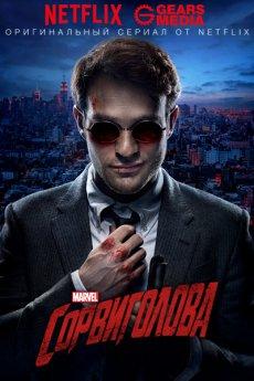 Сорвиголова [3 сезон] (2018) / Daredevil