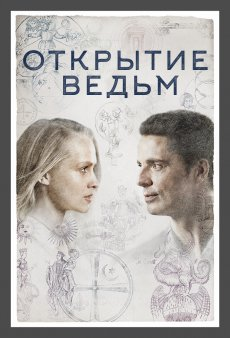 Открытие ведьм [1 сезон] (2018)  / A Discovery of Witches
