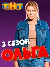 Ольга [3 сезон, 1-7 серии из 16] (2018)