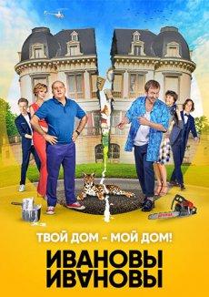 Скачать 3 сезон Ивановы-Ивановы через торрент
