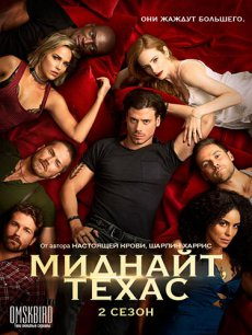 Миднайт, Техас  [2 сезон, 1-7 серии из 10] (2018) / Midnight, Texas
