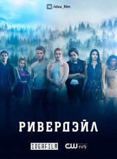 Ривердейл  [3 сезон, 1-12 серии из 22] 720p (2018) / Riverdale