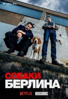 Собаки Берлина  [1 сезон] (2018) / Dogs of Berlin
